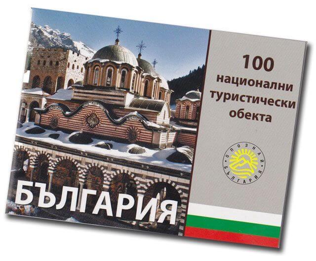 100nacobekta Bulgaria - Land of Ancient Treasures and Natural Wonders